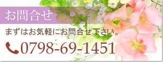 お問い合わせ まずはお電話でお問い合わせ下さい。 電話番号0798-69-1451