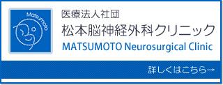 医療法人社団 松本脳神経外科クリニック 詳しくはこちら